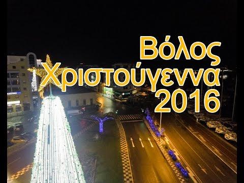 Βόλος – Χριστούγεννα 2016
