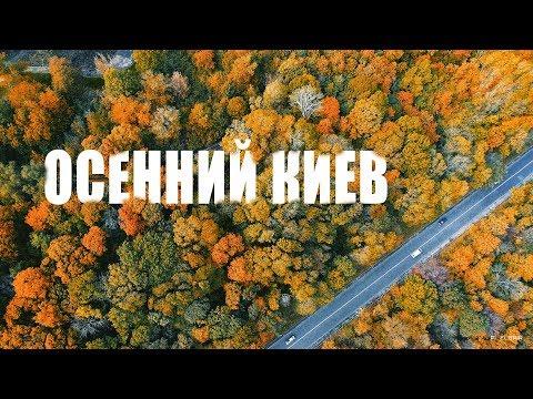 Beautiful Autumn Kiev