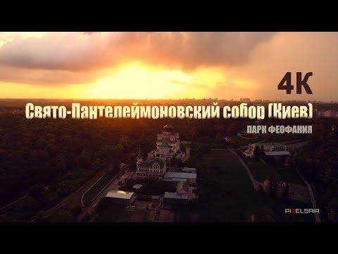 Panteleimon Cathedral Kiev