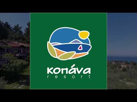 Kopana Resort Pefkohori