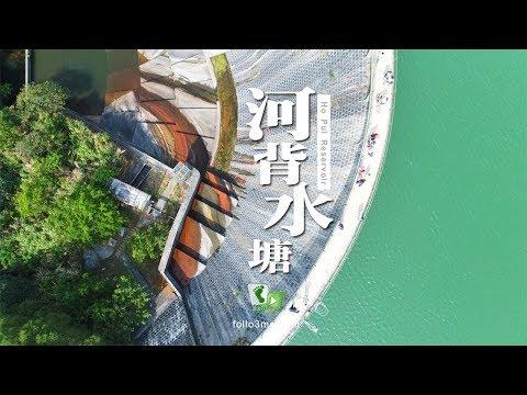 Ho Pui Reservoir Dam Hong Kong