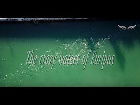 Τα «τρελά νερά» της Χαλκίδας που αλλάζουν κατεύθυνση