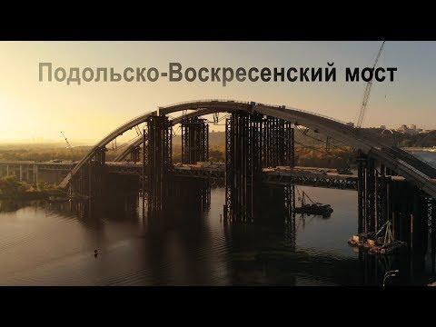 Podilsko-Voskresensky Bridge Kiev