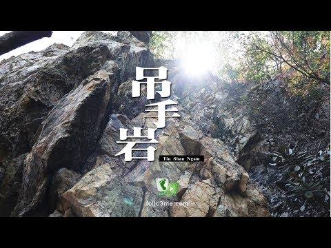 Tiu Shau Ngam Hong Kong