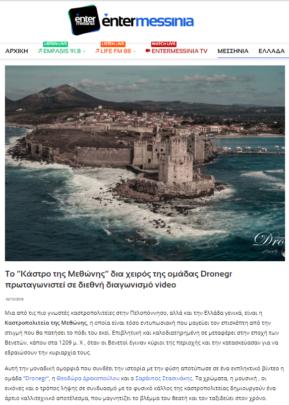 """Το """"Κάστρο της Μεθώνης"""" δια χειρός της ομάδας Dronegr πρωταγωνιστεί σε διεθνή διαγωνισμό video"""