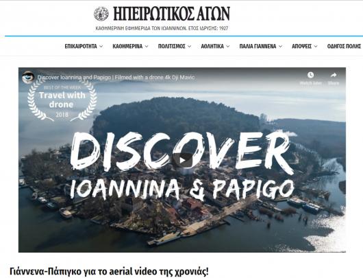 Γιάννενα-Πάπιγκο για το aerial video της χρονιάς!