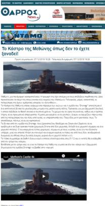 Το Κάστρο της Μεθώνης όπως δεν το έχετε ξαναδεί!