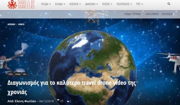 Travels By Travelers Διαγωνισμός για το καλύτερο travel drone video της χρονιάς