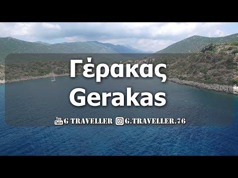 Λιμάνι Γέρακας – Gerakas port