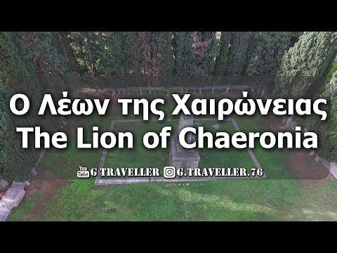 Το λιοντάρι της Χαιρώνειας – Lion of the Thebes