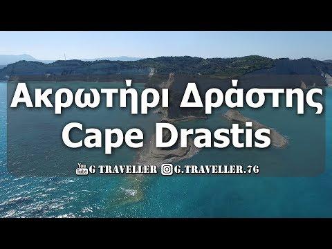 Acra Drastis Corfu
