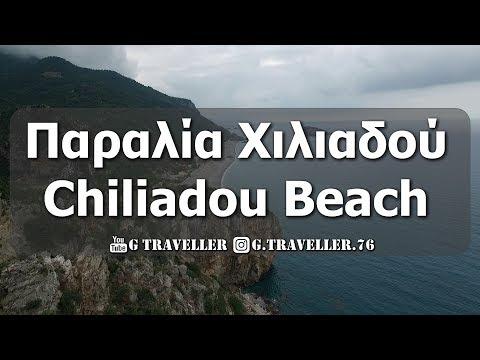 Chiliadou Beach Euboea-Evia