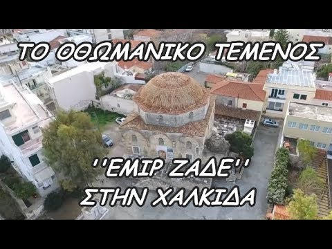 Emir Zade Mosque Margariti