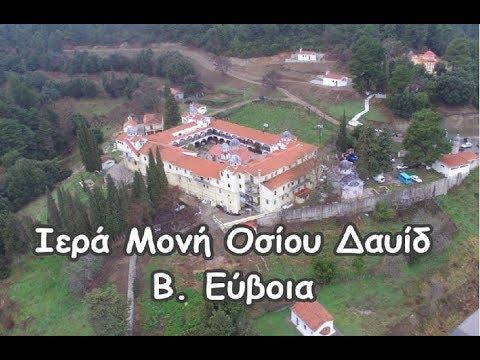 Monastery of Saint David the Elder