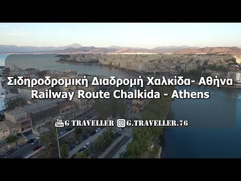 Railway route Chalkida-Athens