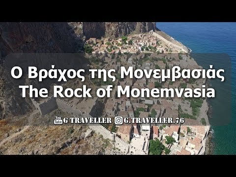 The Rock of Monemvasia