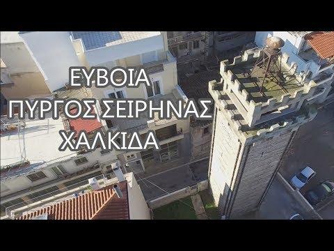 Πύργος Σειρήνας Χαλκίδας – Tower of Sirena
