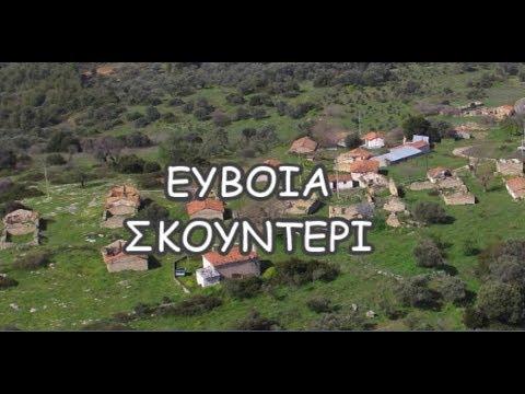 Το εγκαταλειμμένο χωριό με τον ένα μόνιμο κάτοικο – Skounteri the abandoned village