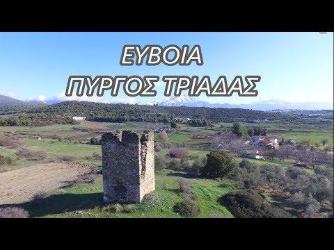 Πύργος Τριάδας – Tower Trinity
