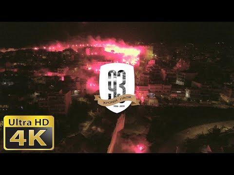 93 χρόνια ΠΑΟΚ pyroshow