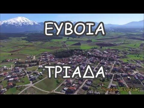 Τριάδα Ευβοίας Ελλάδα Αεροφωτογράφηση
