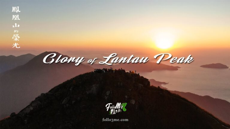 Glory of Lantau Peak