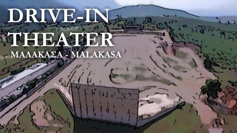 Ένας ξεχασμένος κινηματογράφος Μαλακάσα