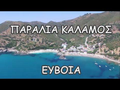 Beach of Kalamos