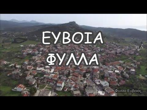 Fila Euboea
