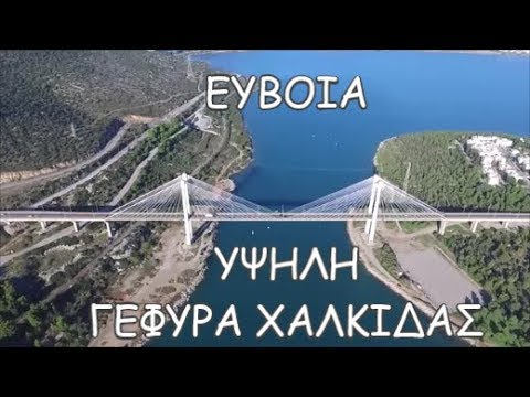 High Bridge of Chalkida
