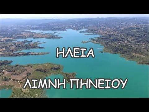 Lake Piniou Ilia