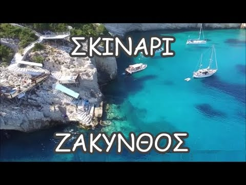 Skinari Zakynthos