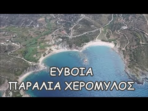 The Beach of Heromylos