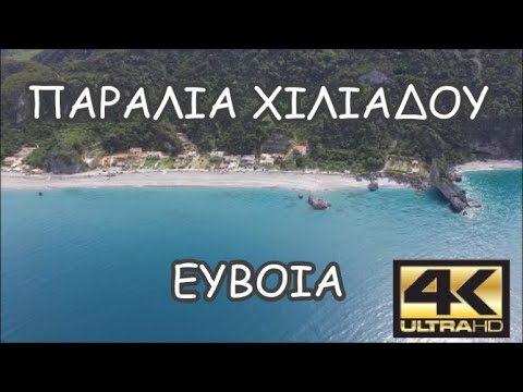 Beach of Chliadou