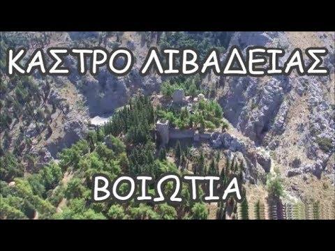Castle Livadia