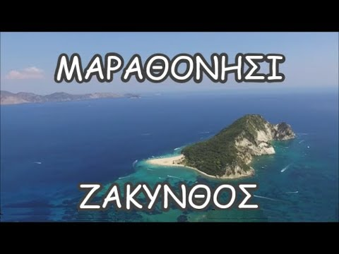 Marathonisi Zakynthos