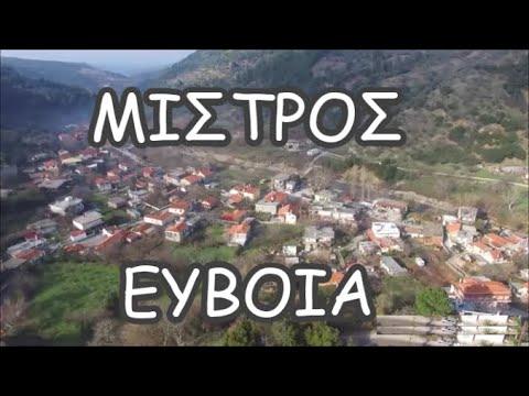 Mistros Euboea