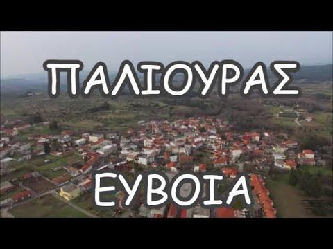 Paliouras Euboea