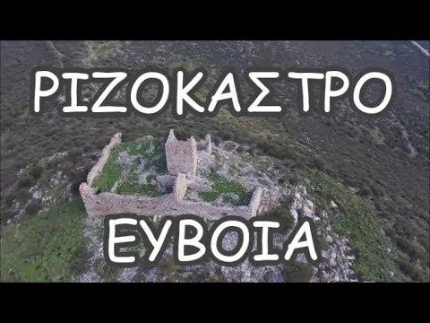 Rizokastro Castle