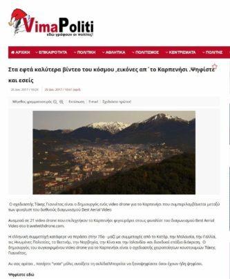 Vimapoliti.gr - Στα εφτά καλύτερα βίντεο του κόσμου ,εικόνες απ΄το Καρπενήσι .Ψηφίστε και εσείς