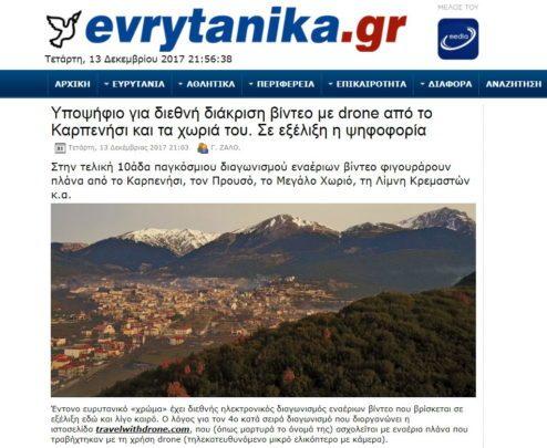 evrytanika.gr - Discover Karpenisi Greece